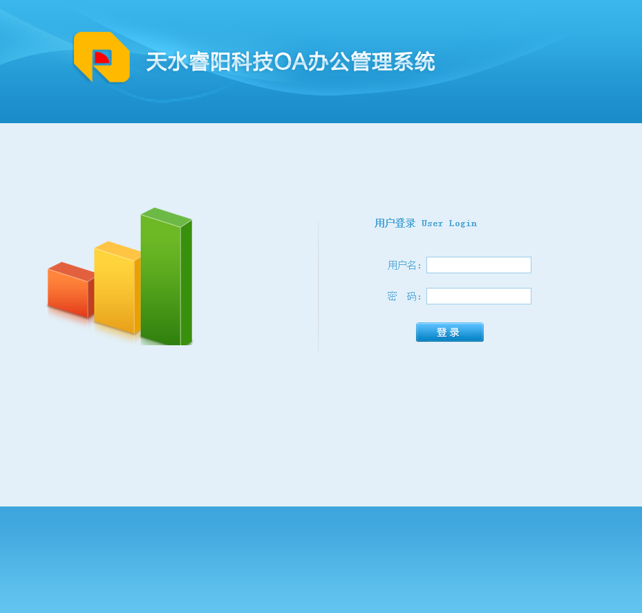 睿阳oa协调办公管理系统(企业/政务/军务)