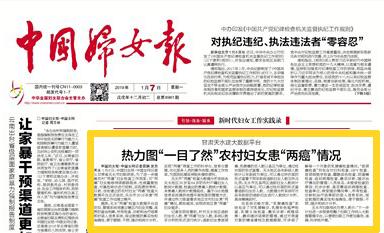 """赞!睿阳""""智造""""登上《中国妇女报》头版了!"""